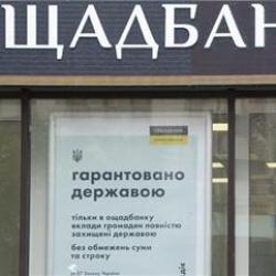 Ощадбанк досрочно погасил два кредита НБУ