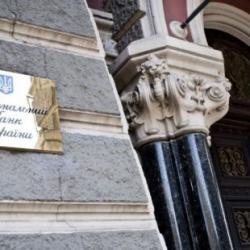Нацбанк устроил разбор полетов: оштрафовано три банка за месяц