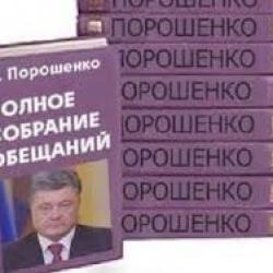 Как приближающиеся выборы могут подорвать экономику Украины