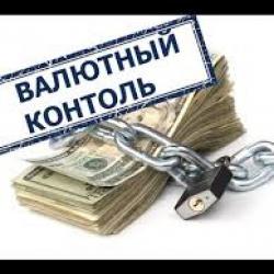 В Украине вводят новые валютные правила: что нужно знать и чего стоит опасаться