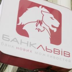 НБУ разрешил швейцарской компании купить банк Львов