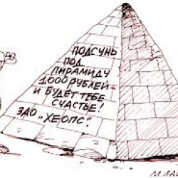 Меркурий — планета или финансовая пирамида?
