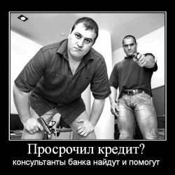 Роман Бондаренко: банк и заемщик. Где здесь криминал?