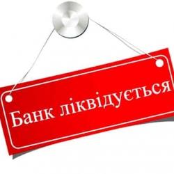 Дельта Банк выиграл в суде дело на 3,8 миллиарда гривен