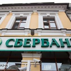 """Российский """"Сбербанк"""" не будет закрывать свою """"дочку"""" в Украине"""