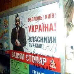 СМИ рассказали интересные факты о «теневом» мэре Киева Вадиме Столаре