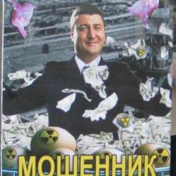Вкладчики ВиЭйБи банка оплатили реструктуризацию международных обязательств Олега Бахматюка. Расследование