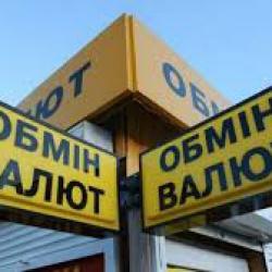 В Украине лишили лицензии сеть обменников