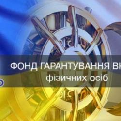 ФГВФЛ продлил сроки ликвидации трех банков