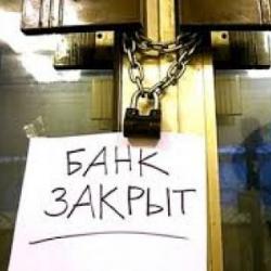 В России снова лопаются банки — за утро 6 декабря уже три