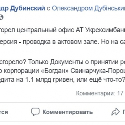 В Киеве вспыхнул пожар в «Укрэксимбанке»: Дубинский сообщил подробности