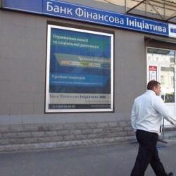 Стартовала ликвидация банка «Финансовая инициатива»