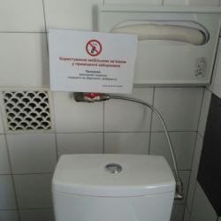 В туалетах Нацбанка запретили пользоваться мобильными телефонами