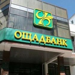 """Государственный """"Ощадбанк"""" стал Частным акционерным обществом - теперь гарантированая сумма вклада там только 200 000 грн."""