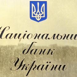 НБУ отменил два норматива для банков