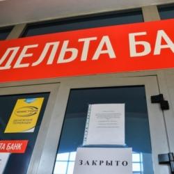 На торги выставили кредити Дельта Банка