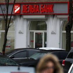 Дельта Банк вернул НБУ 924 миллиона рефинанса
