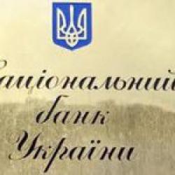 НБУ включил в список участников валютных интервенций с запросом лучшего курса Универсал Банк