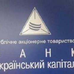 Банк «Украинский капитал» получил нового главу правления