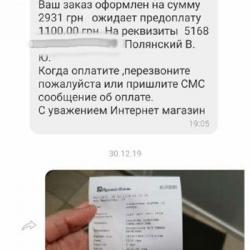 Около 200 украинцев, оплатив заказ в интернет-магазине, остались без денег и без товаров