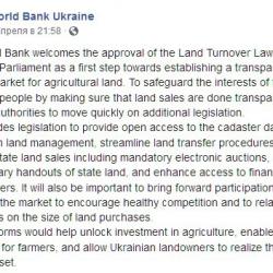 Всемирный банк советует украинской власти переписать закон о продаже земли