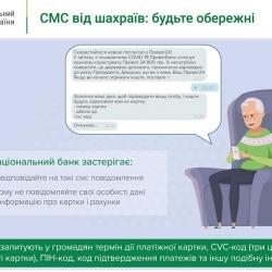 Сидящих на карантине украинцев пытаются обмануть мошенники, прикрываясь государственной помощью - НБУ