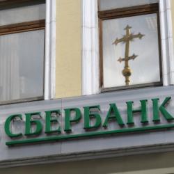 В Киеве заявили о трех нарушениях при продаже Сбербанка РФ правительству РФ