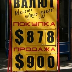 В Украине доллар уже продают по 9 гривен  (ФОТО)