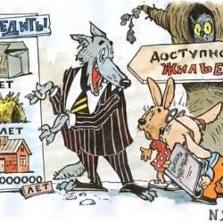 У ипотеки может появиться конкурент