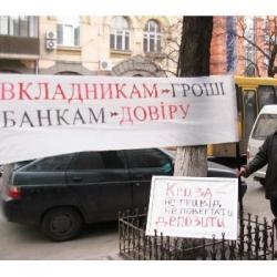Банкирам закон не писан, Ждите самосудов...