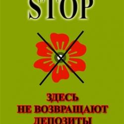 «Временный администратор украинского банка «Надра» продолжает «кидать» клиентов», – источник
