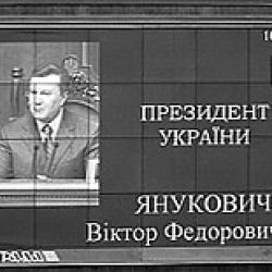 Тушенка для тушек, или Цена любви к Януковичу