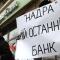 Мнение: Почему рекапитализация банка Надра будет плевком в лицо налогоплательщика Украины