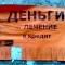 Проблемные кредиты в Украине хотят продавать на биржах.