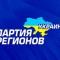 Граждане Украины имеют право на родной язык – заявление Партии регионов