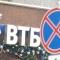 """Банк ВТБ и не думал, что проведя """"народное"""" IPO приобретет самых нервных и агрессивных миноритариев"""