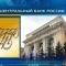 ЦБ РФ отозвал лицензию еще у одного банка