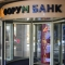"ВАСУ: решение о ликвидации банка ""Форум"" принято с нарушениями"