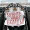 Вкладчики Укрпромбанка обвиняют Минфин в затягивании начала процедуры рекапитализации финучреждения