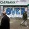 Заберет ли Украина российские банки за бесценок?