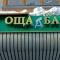 МВФ может заставить Киев снять санкции с российских банков