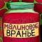 ФССП опровергла данные о возможном списании долгов россиян в 1 трлн рублей