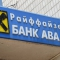 Райффайзен Банк Аваль выдал ЕБРР кредит на 0,5 млрд грн