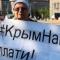 Крымчанам спишут долги перед банками Украины. А за чей счет этот банкет?