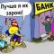 Украинцам советуют забирать деньги из банков пока не поздно