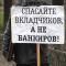 Верховный суд Украины обязал банки выплачивать клиентам неустойки за невыплаченные вклады