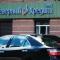 Подпавший под санкции США российский банк объявил о пропаже руководства