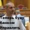 В Украине банкирам позволили не получать профильное образование
