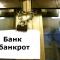 НБУ выдал одному из банков кредит на 2,3 млрд грн - скоро будет новое громкое банкротство