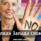 Денег Киеву никто давать уже не хочет - «давалка» Запада сломалась.